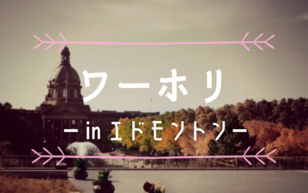 エドモントンでカナダワーホリしてみた感想とおすすめの理由|語学学校から日本人環境まで
