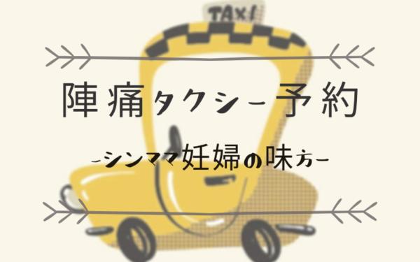 シンママ妊婦の味方「陣痛タクシー」を予約してみた!キャンセルについても解説